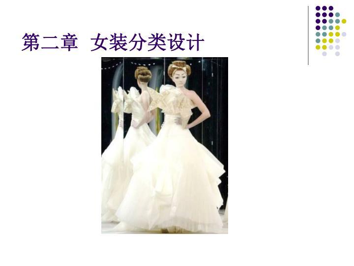 第二章  女装分类设计