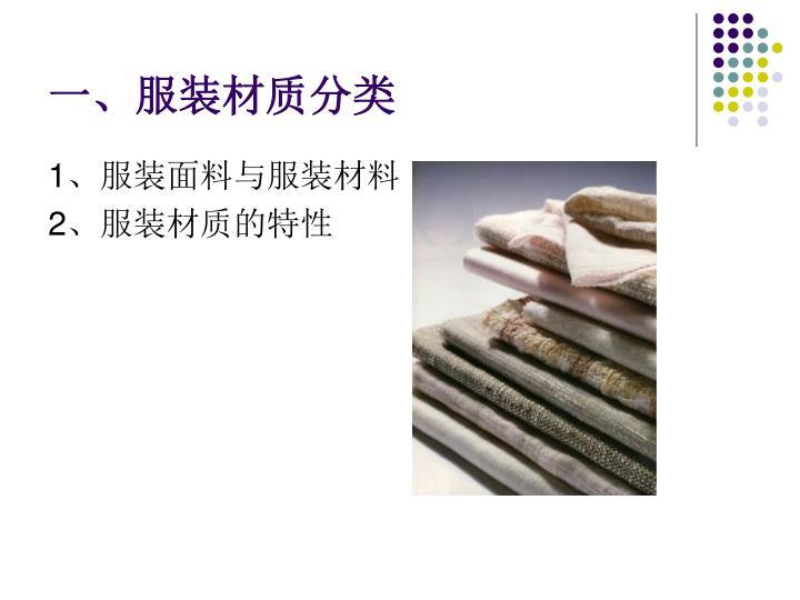 一、服装材质分类