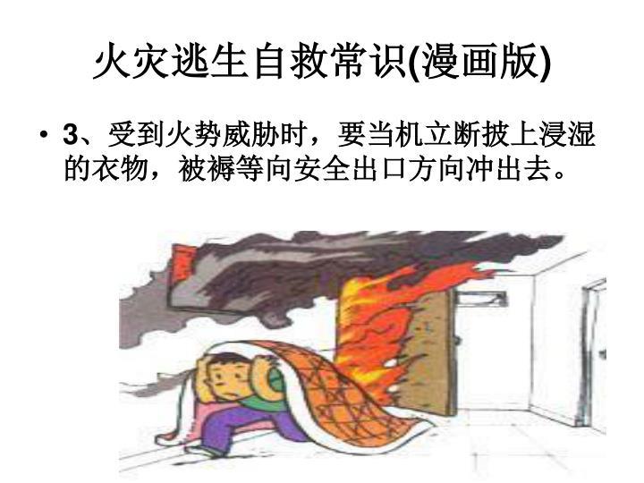 火灾逃生自救常识