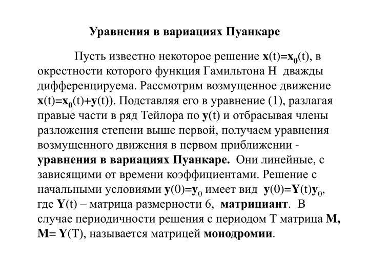 Уравнения в вариациях Пуанкаре