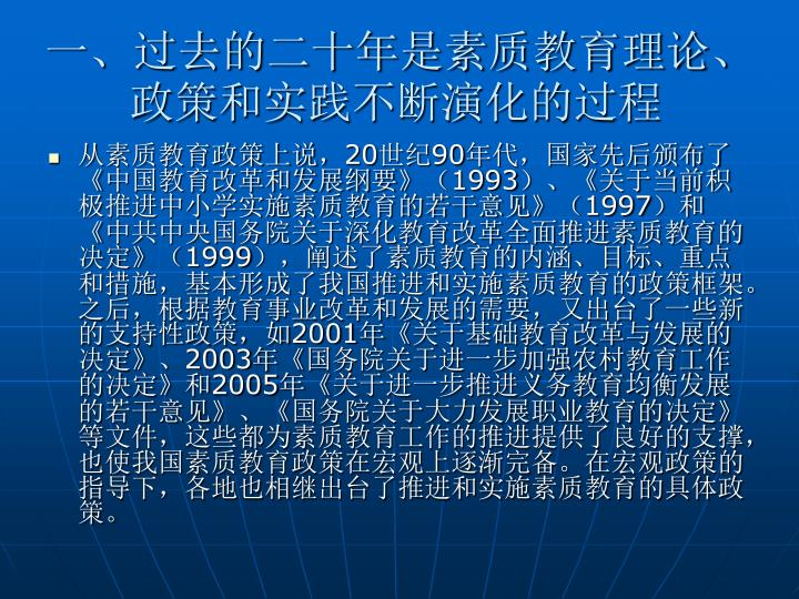 一、过去的二十年是素质教育理论、政策和实践不断演化的过程