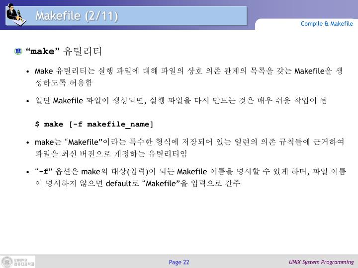 Makefile (2/11)