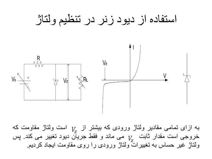 استفاده از دیود زنر در تنظیم ولتاژ