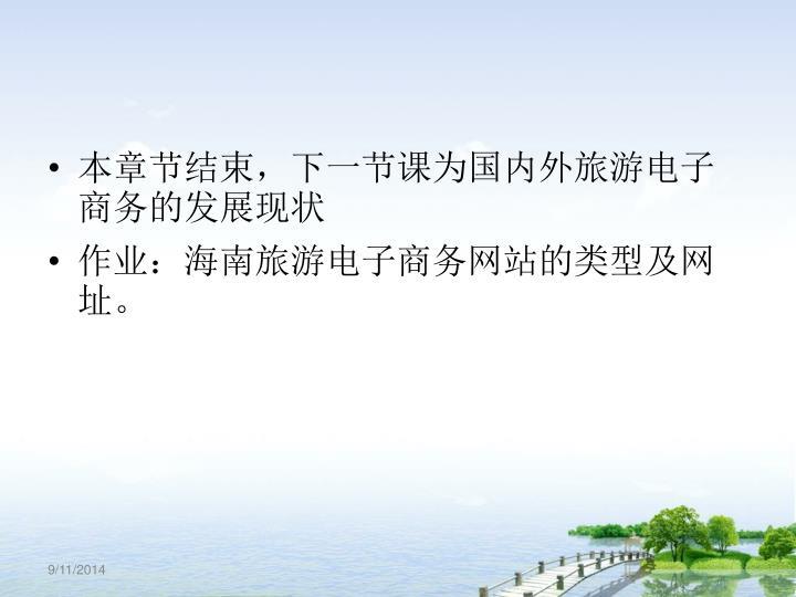 本章节结束,下一节课为国内外旅游电子商务的发展现状