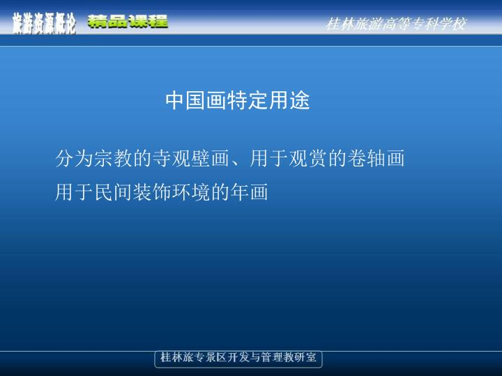 中国画特定用途