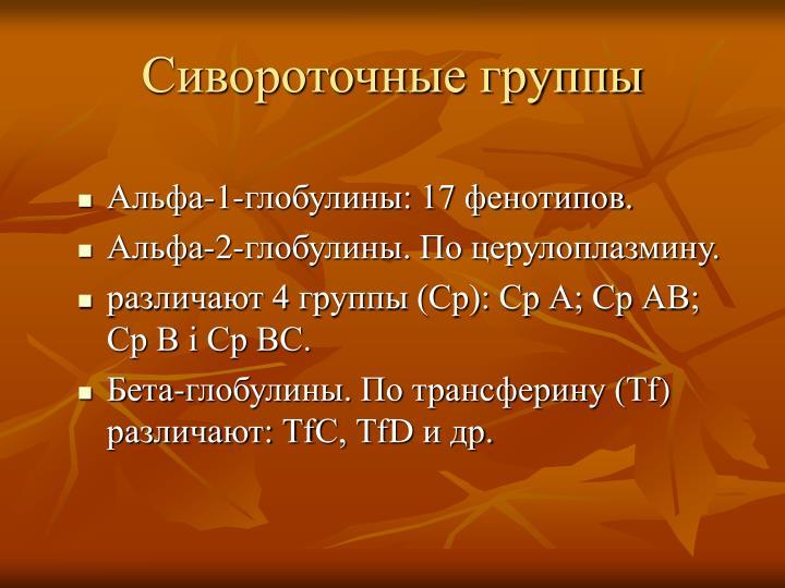 Сивороточные группы