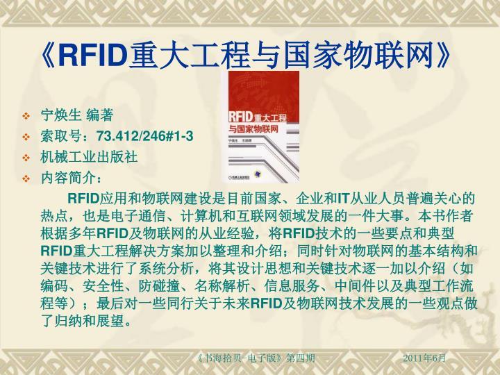 《RFID