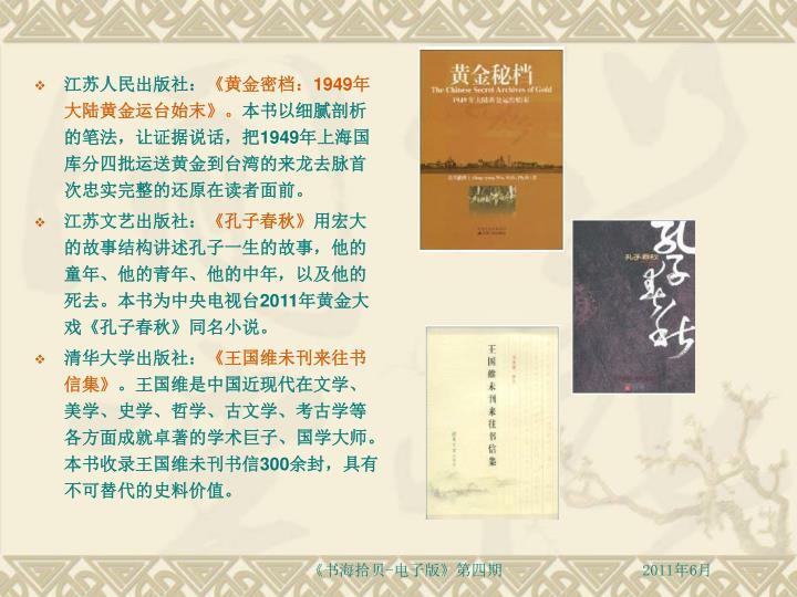 江苏人民出版社: