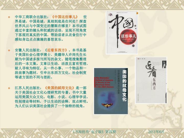 中华工商联合出版社: