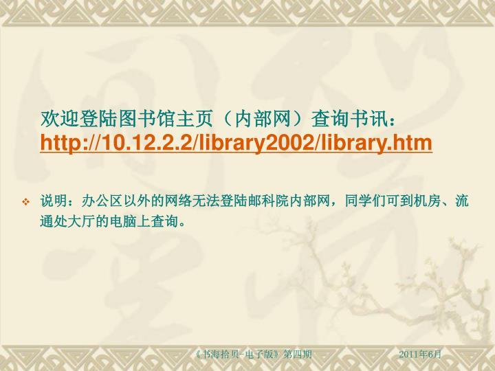 欢迎登陆图书馆主页(内部网)查询书讯: