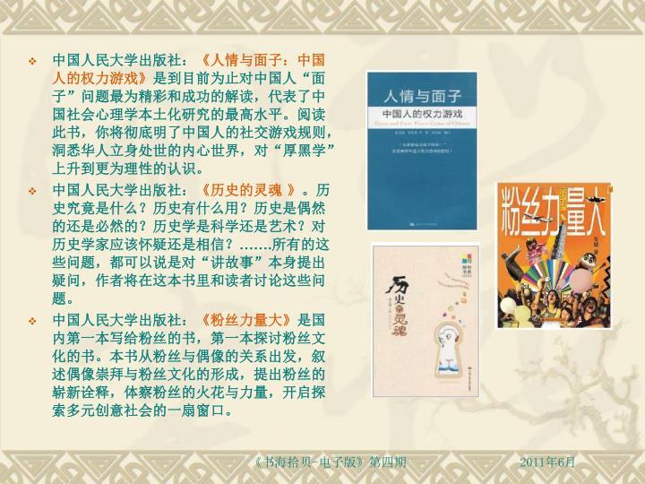 中国人民大学出版社: