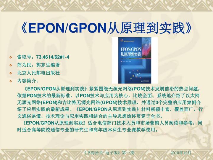 《EPON/GPON