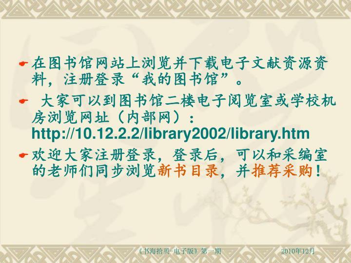 """在图书馆网站上浏览并下载电子文献资源资料,注册登录""""我的图书馆""""。"""