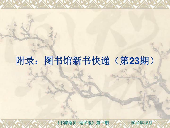 附录:图书馆新书快递(第