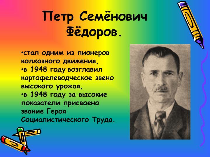 Петр Семёнович Фёдоров.