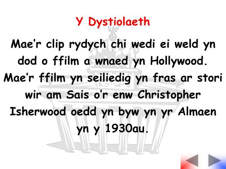 Y Dystiolaeth
