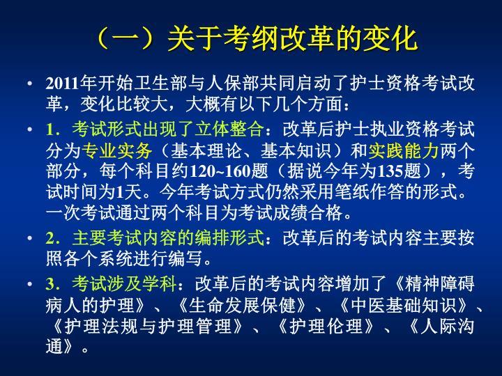 (一)关于考纲改革的变化
