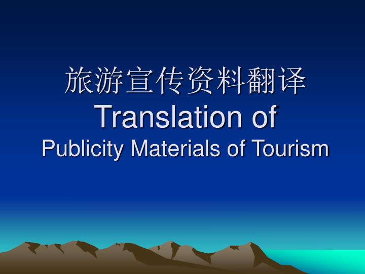 Translation of publicity materials of tourism