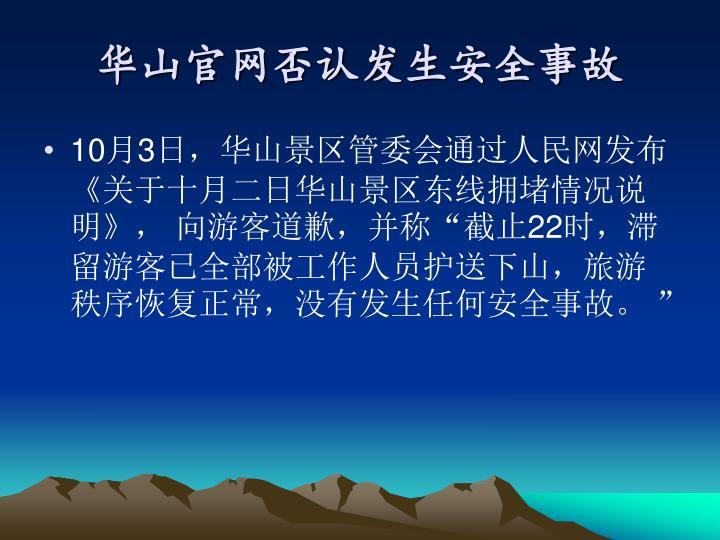 华山官网否认发生安全事故