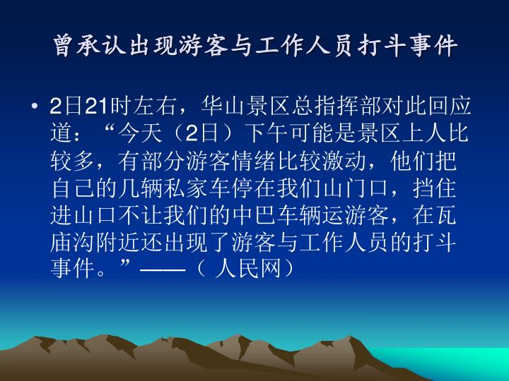曾承认出现游客与工作人员打斗事件