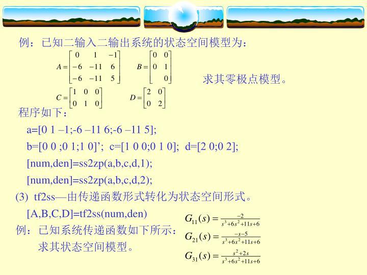 例:已知二输入二输出系统的状态空间模型为: