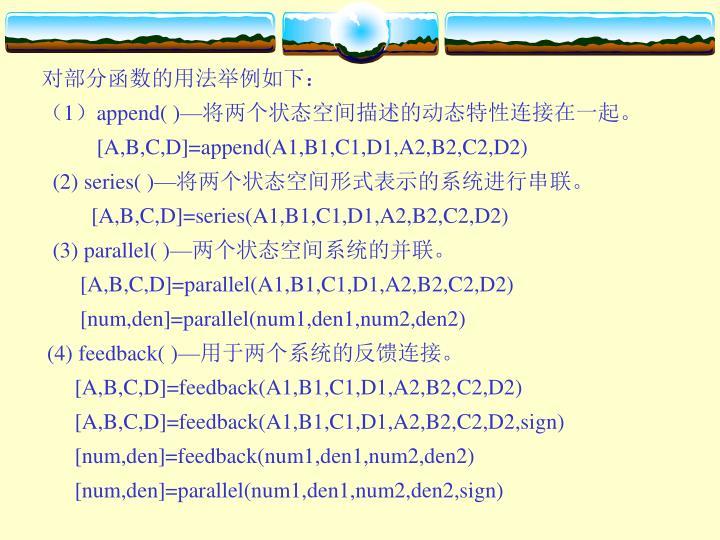 对部分函数的用法举例如下:
