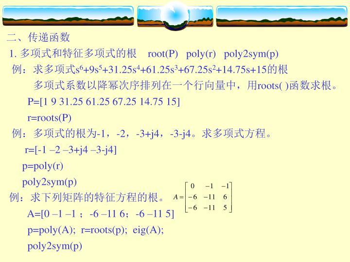 二、传递函数