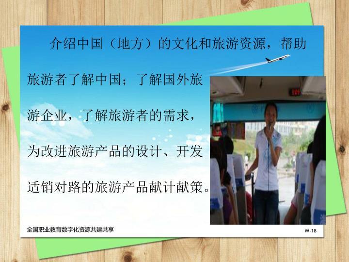 介绍中国(地方)的文化和旅游资源,帮助