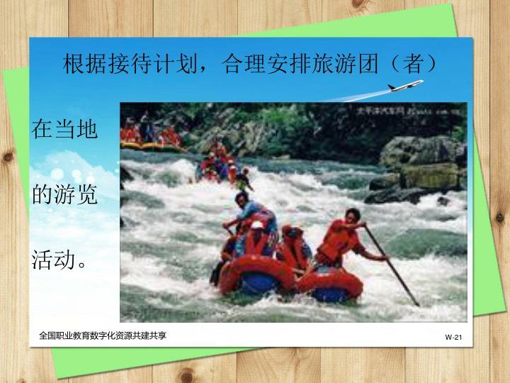 根据接待计划,合理安排旅游团(者)