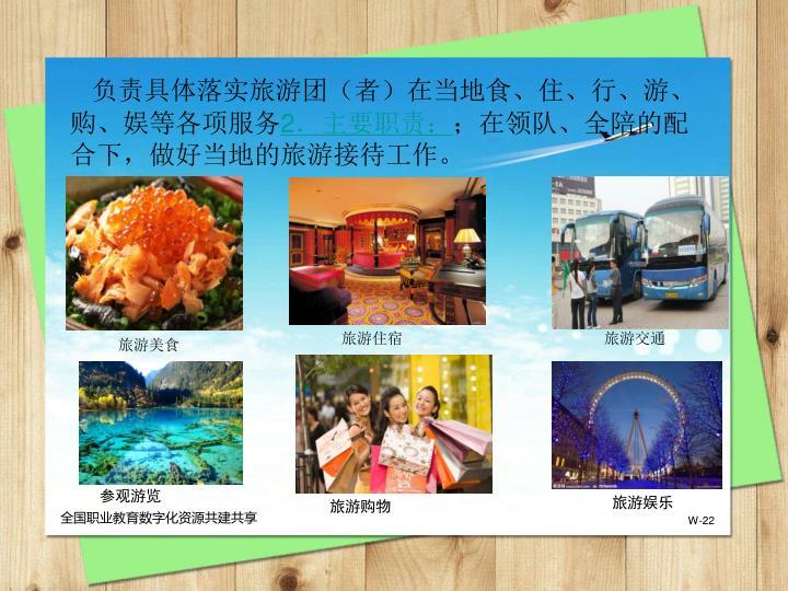 负责具体落实旅游团(者)在当地食、住、行、游、购、娱等各项服务