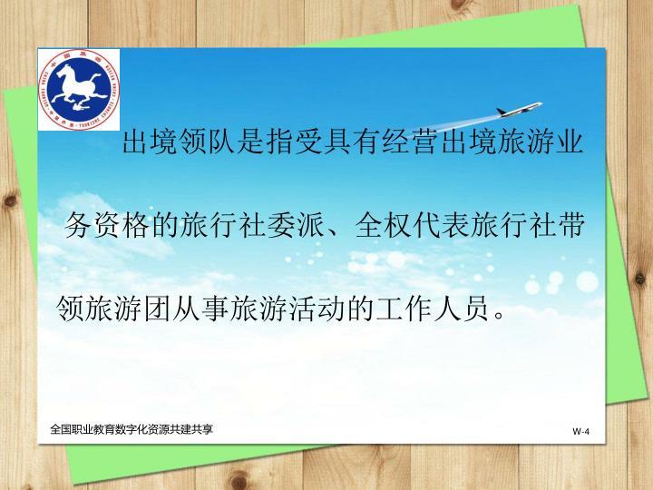 出境领队是指受具有经营出境旅游业