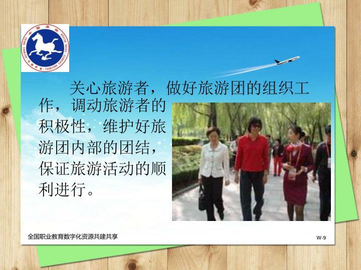 关心旅游者,做好旅游团的组织工   作,调动旅游者的
