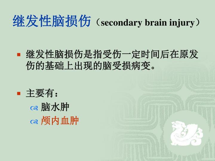 继发性脑损伤