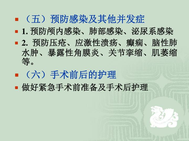 (五)预防感染及其他并发症