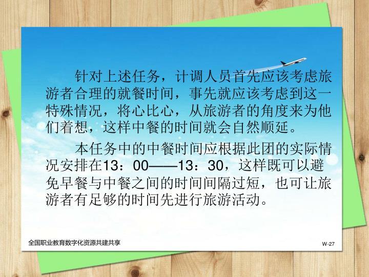 针对上述任务,计调人员首先应该考虑旅游者合理的就餐时间,事先就应该考虑到这一特殊情况,将心比心,从旅游者的角度来为他们着想,这样中餐的时间就会自然顺延。