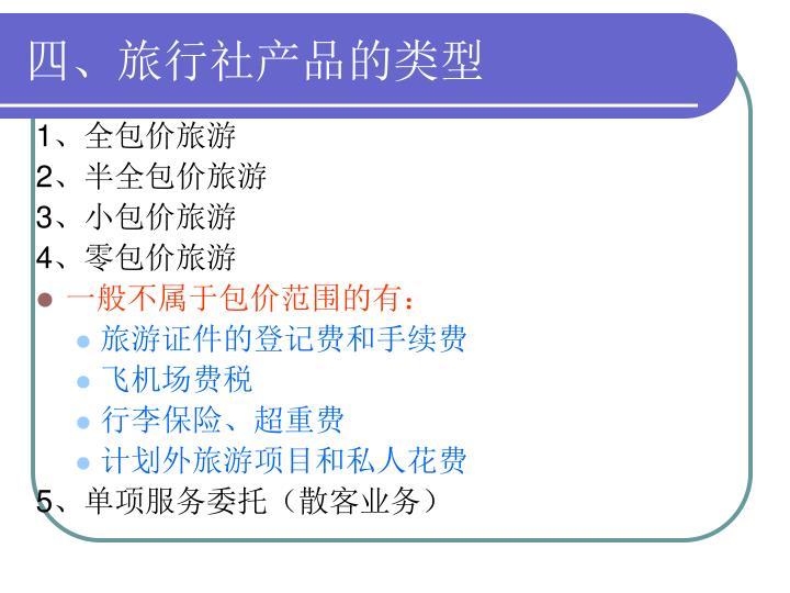 四、旅行社产品的类型