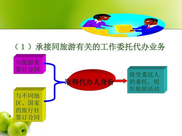 (1)承接同旅游有关的工作委托代办业务