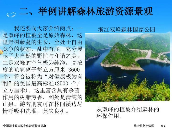二、举例讲解森林旅游资源景观