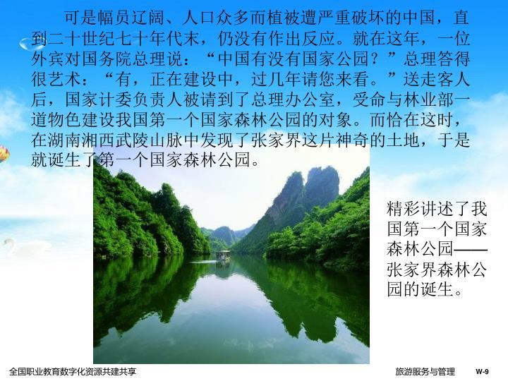 精彩讲述了我国第一个国家森林公园