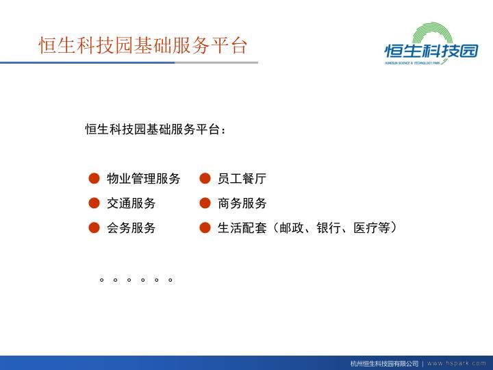 恒生科技园基础服务平台