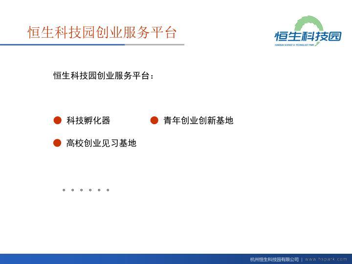 恒生科技园创业服务平台