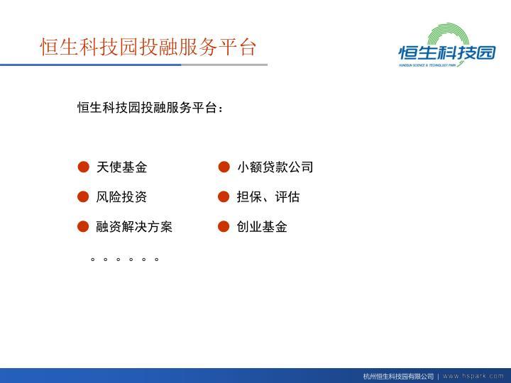 恒生科技园投融服务平台