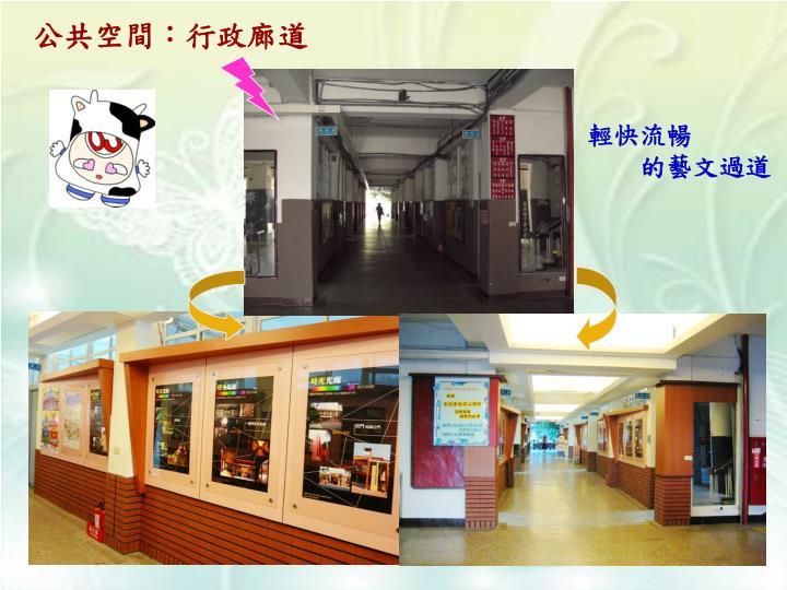 公共空間:行政廊道