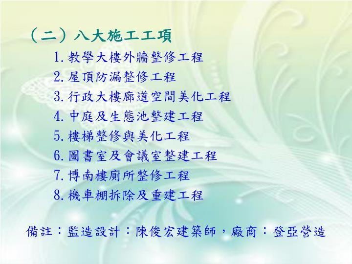(二)八大施工工項
