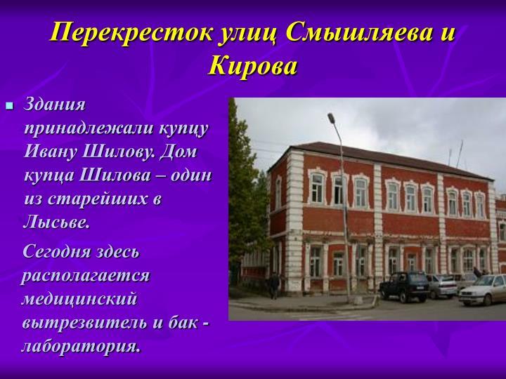 Здания принадлежали купцу Ивану Шилову. Дом купца Шилова – один из старейших в Лысьве.
