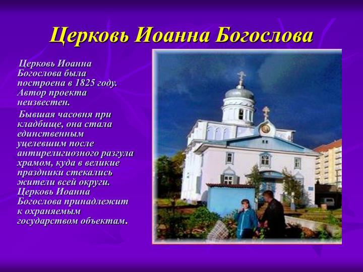 Церковь Иоанна Богослова была построена в 1825 году. Автор проекта неизвестен.