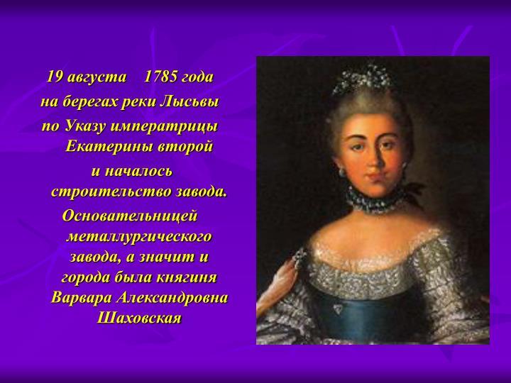 19 августа    1785 года