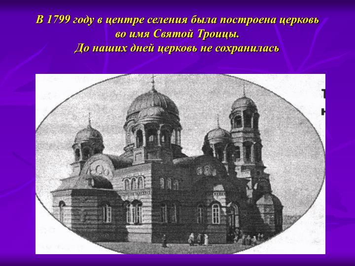 В 1799 году в центре селения была построена церковь