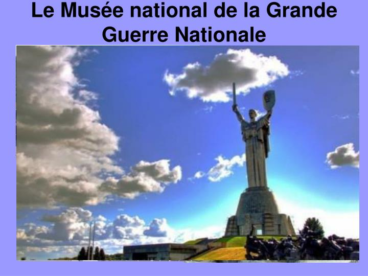 Le Musée national de la Grande Guerre Nationale