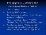 two stages of ukraine s post communist transformation